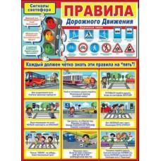 """Плакат А2 """"Правила дорожного движения"""""""