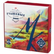 Гуашь 16 цветов 20мл ЗХК Художественная МАСТЕР-КЛАСС (картонная упаковка)