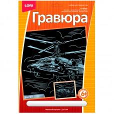 """Гравюра с эффектом серебра Lori """"Военный вертолет"""", 18*24см"""