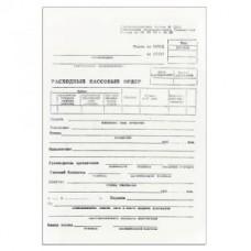 Бланк Расходно-кассовый ордер, А5 134*192мм, (100шт.)