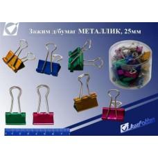Зажим для бумаг цветн. 25мм JOSEF OTTEN металлик.48шт в упаковке