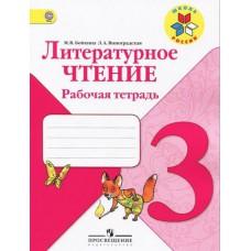 УЧ. 3. Литературное чтение. Рабочая тетрадь Бойкина (ФГОС)(ШкРоссии)