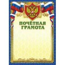 Грамота А4. ФОНТ. ОГ-1031. Почетная грамота(Россия)