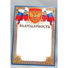 ГРАМ.А4 Благодарность(Россия) ОГ-10