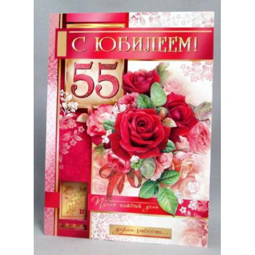День, открытка с юбилеем светлане 55 лет