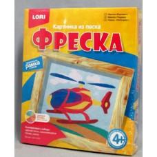 """Набор для творчества Цветной Песок LORI. Картина из песка. """"Вертолет"""""""
