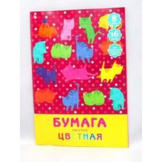 Бумага цветная А4. офсет 16л. 8цв ЭКСМО Разноцветные коты