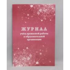 Журнал учета кружковой работы в образов орган 12л А4 УЧИТ офсет лам