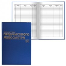 "Книга BRAUBERG ""Журнал предрейсового медосмотра"", 96 л., А4, 200х290 мм, бумвинил, фольга"