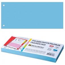"""Разделители листов, картонные, КОМПЛЕКТ 100 штук """"Полосы голубые"""" 240*105мм, BRAUBERG"""