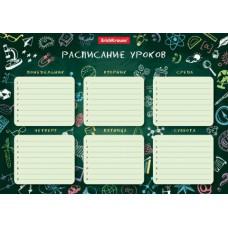 Расписание уроков А4 ПОЛИГРАФИКА К доске!