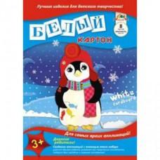 Картон белый А4. АППЛИКА. 8л. Пингвин