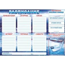Расписание уроков А4 ОтП 85 140 Хоккей