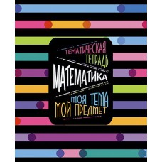 Тетрадь общая А5 Предметная 40 листов КТС офсет Тема МОЯ ТЕМА Математика