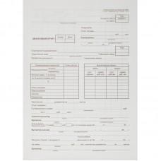 Бланк Авансовый отчет нов.образца, 195*270мм (100шт.)