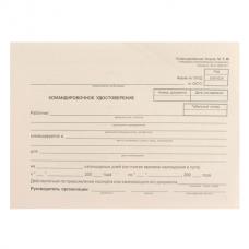 Бланк Командировочное удостоверение, А5 143*193мм, (100шт.)
