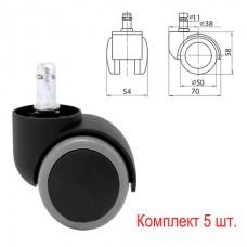 Колеса (ролики) для кресла, комплект 5 шт., прорезиненные, шток d - 11 мм, цвет черный