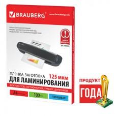 Пленки-заготовки для ламинирования BRAUBERG, комплект 100 шт., для формата А4, 125 мкм, 530803