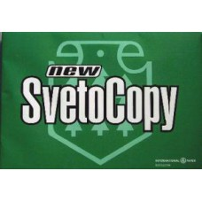 Бум.Р80.500л.А4.New SvetoCopy (в т.ч.НДС)